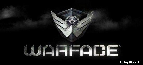 [WarFace] Раздача аккаунтов